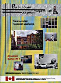 Российский тюремный журнал. Обложка